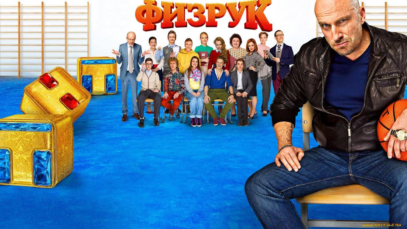 «Физрук 2 Сезон 2 Серия» / 1998