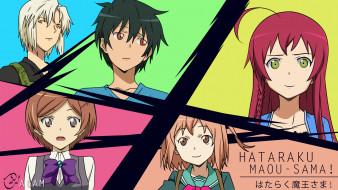 аниме, hataraku maou-sama, парни, девушки