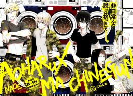 аниме, aoharu x kikanjuu, улыбка, hotaru, tachibana, matsuoka, masamune, tooru, yakimura, команда, стиральная, машина, друзья, иероглифы
