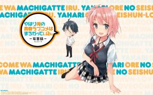 my teen romantic comedy snafu, аниме, oregairu, фон, взгляд, девушка