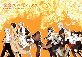 аниме, bungou stray dogs, парни