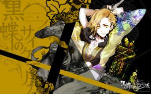 black butterfly, аниме, фон, взгляд, парень