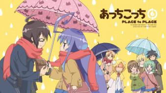 place to place, аниме, acchi kocchi, персонажи