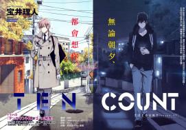 аниме, ten count, парни