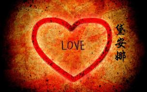 диана, праздничные, день святого валентина,  сердечки,  любовь, имя, логотипы, надписи, разное, иероглиф, знаки
