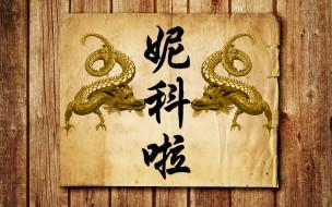 Ян, разное, надписи,  логотипы,  знаки, ян, логотипы, знаки, иероглиф, имя