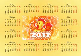 обои для рабочего стола 4724x3307 календари, животные, петух
