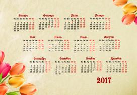 обои для рабочего стола 4724x3307 календари, цветы, календарь, фон