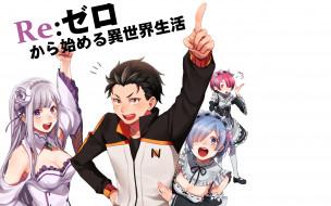 обои для рабочего стола 2560x1600 аниме, re,  zero kara hajimeru isekai seikatsu, парень, фон, взгляд, девушки