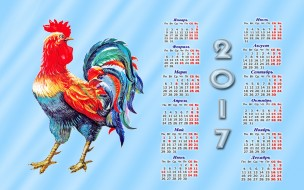 календари, животные, петух, 2017