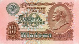 10 рублей, разное, золото,  купюры,  монеты, купюра, 10, рублей, windows, ленин