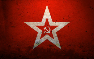 разное, символы ссср,  россии, молот, серп, звезда