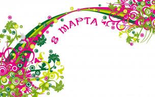 праздничные, международный женский день - 8 марта, фон, цветы, международный, женский, день, 8, марта, узоры