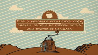разное, надписи,  логотипы,  знаки, кофемолка, надпись, облака, дом