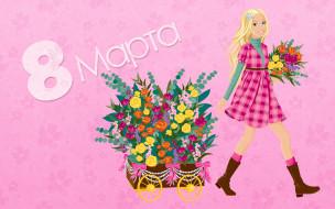 праздничные, международный женский день - 8 марта, цветы, flowers, holiday, spring, 8, марта, девушка, colorful, весна