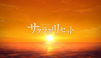 sagrada reset, аниме, закат