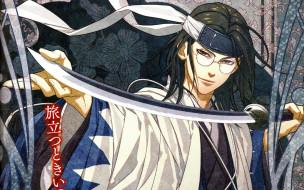 аниме, hakuouki, повязка, самурай, очки, иероглифы, shinsengumi, kitan, демоны, бледной, сакуры, yone, kazuki, art, кимоно, keisuke, sannan