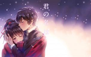 аниме, kimi no na wa, девушка, взгляд, фон