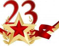 праздничные, день защитника отечества, лента, звезда