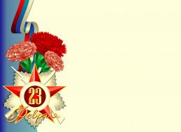 праздничные, день защитника отечества, 23, февраля, мужики, день, защитника, отечества