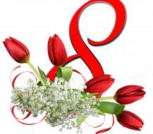 праздничные, международный женский день - 8 марта, цветы, фон