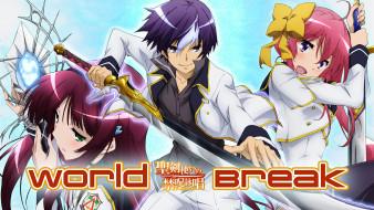 аниме, seiken tsukai no world break, seiken, tsukai, no, world, break