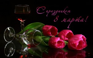 праздничные, международный женский день - 8 марта, тюльпаны, бокал