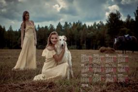 календари, девушки, лошадь, собака, сено, деревья, облака, трава