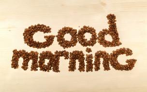 еда, кофе,  кофейные зёрна, good, morning, coffee, beans
