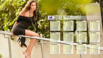 календари, девушки, растение, бусы, украшение