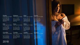 календари, девушки, халат, взгляд