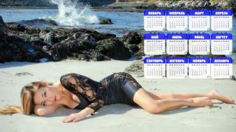 календари, девушки, водоем, взгляд, песок, камни, брызги