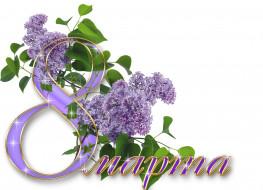 праздничные, международный женский день - 8 марта, сирень, фон, цветы