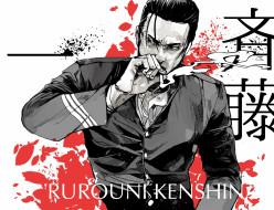аниме, rurouni kenshin, воин, сигарета, самурай, hajime, saito