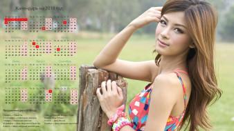 календари, девушки, улыбка, взгляд