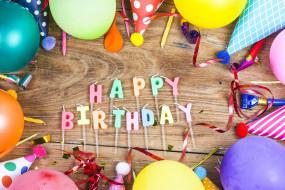 свечи, шары, день рождение, праздник