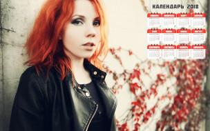 календари, девушки, макияж, рыжая, взгляд