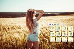календари, девушки, поле, растения