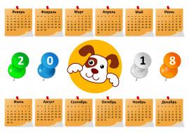 календари, рисованные,  векторная графика, собака, взгляд