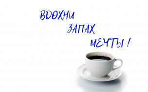 Чашка кофе, разное, надписи,  логотипы,  знаки, кофе, Чашка, надпись