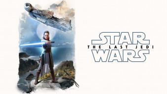 The Last Jedi, Star Wars, звездные войны, фантастика, последний джедай