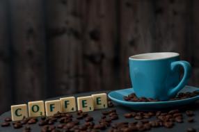 чашка, кофейные зерна, надпись