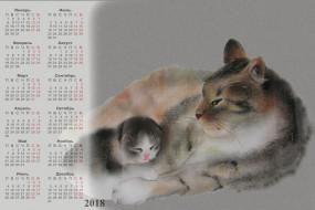 двое, кошка, 2018