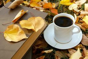 осень, книга, листья, кофе