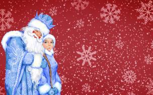 Мороз, Фон, Снегурочка, Настроение, Праздник, Зима, Новый год, Снег, Дед Мороз, Дед, Минимализм
