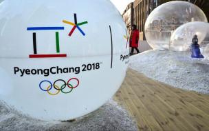 с логотипом Зимних Олимпийских игр, Белый шар, 2018