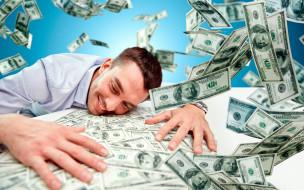 радость, доллары, много