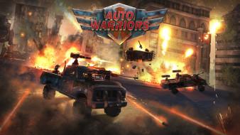 аркада, стратегия, Auto Warriors