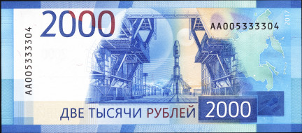Купюра, 2000, рублей
