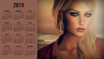 календари, 3д-графика, 2019, девушка, взгляд, лицо